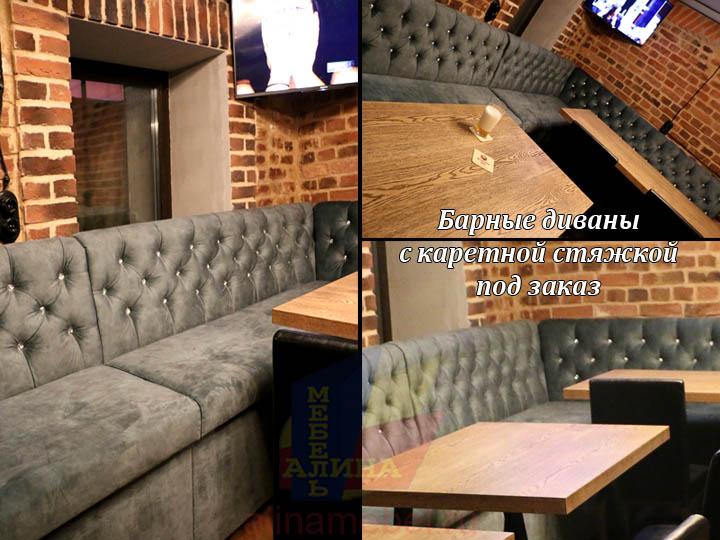 Высокие диваны для бара на заказ