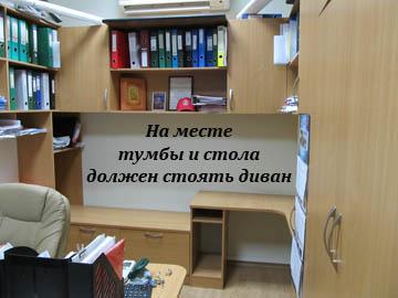 Индивидуальный проект дивана для офиса