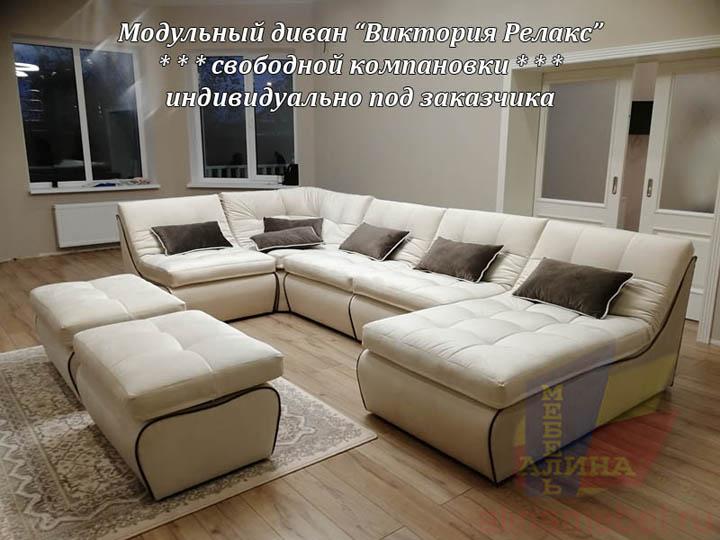 Модульный диван для гостиной загородного дома