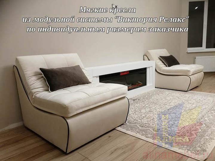 Мягкие кресла для гостиной на заказ