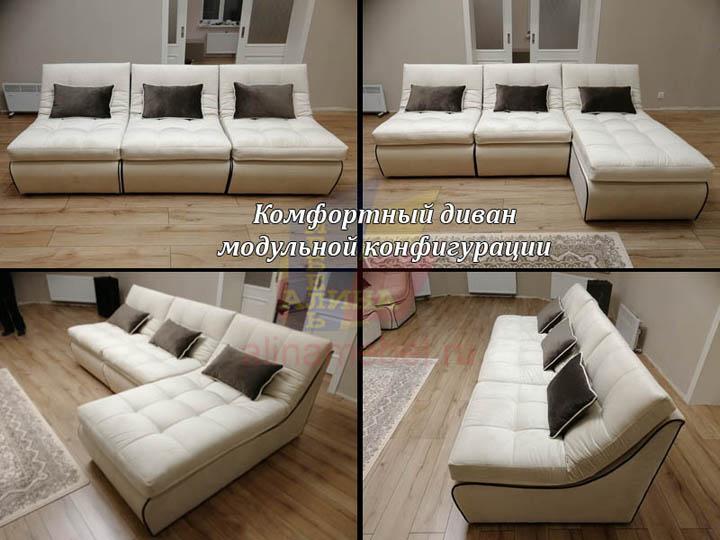 Модульные диваны релакс повышенного комфорта
