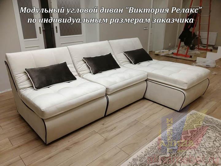 Угловой модульный диван для гостиной на заказ