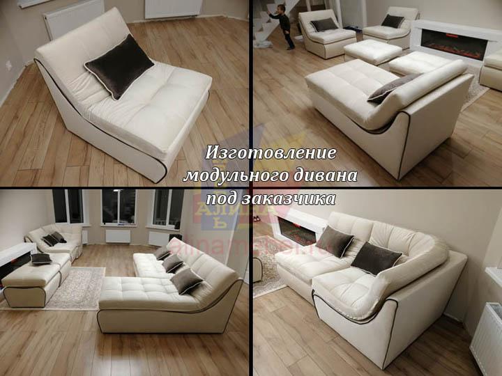 Изготовление модульного дивана на заказ