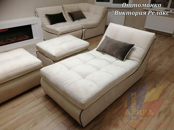 Оттоманка с креслами и пуфами Релакс для гостиной