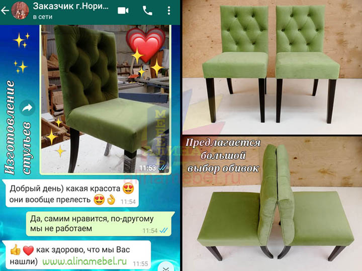 Мягкие стулья на заказ