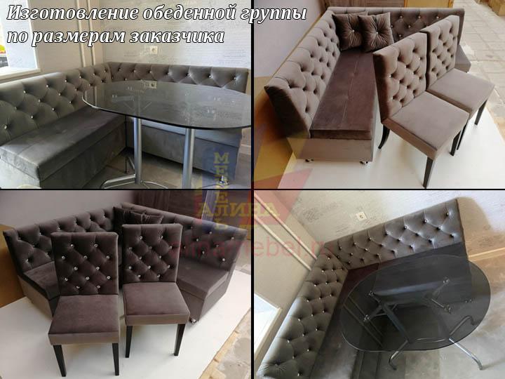 Диваны для кухни по индивидуальным размерам и стулья на деревянных ножках