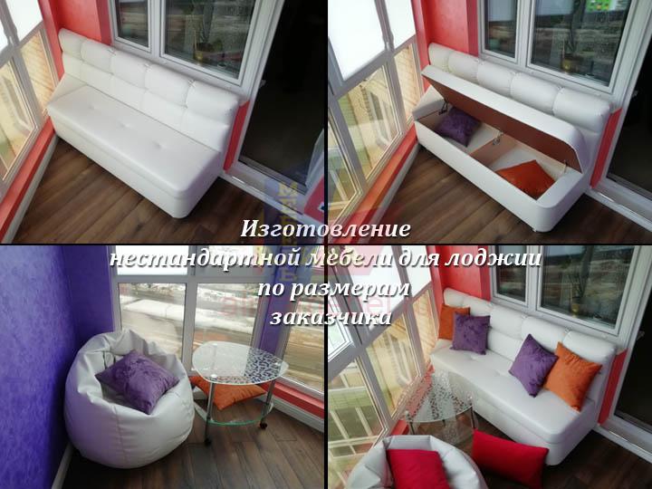 Изготовление эркерного дивана для лоджии на заказ