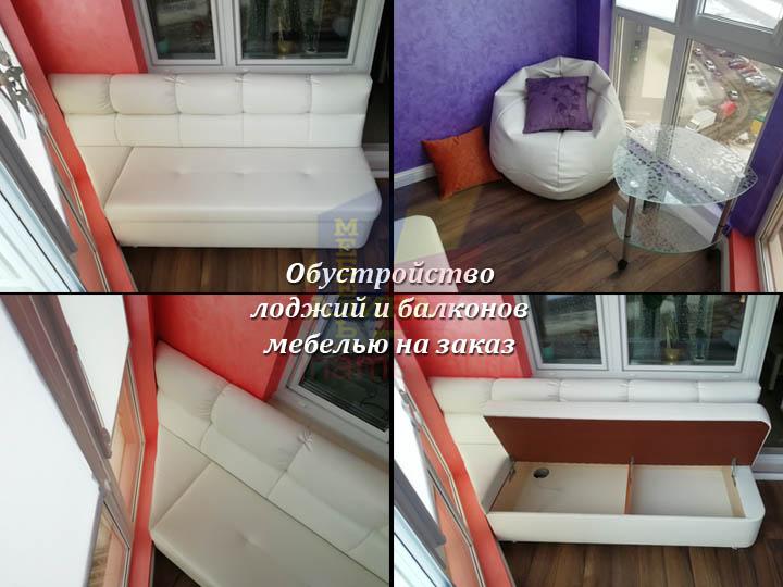 Нестандартный диван на лоджию от фабрики Алина Мебель