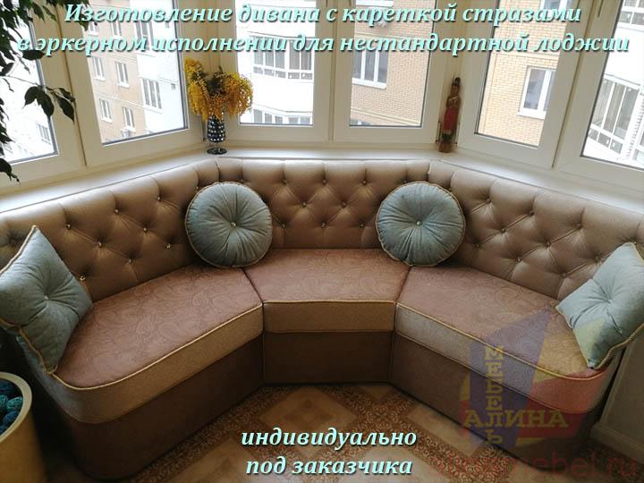 Эркерный диван для лоджии под заказ