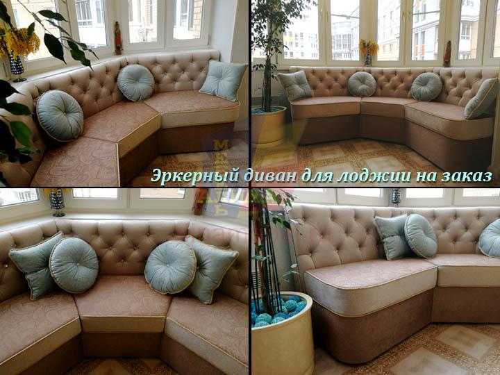 Нестандартный диван для лоджии с эркером