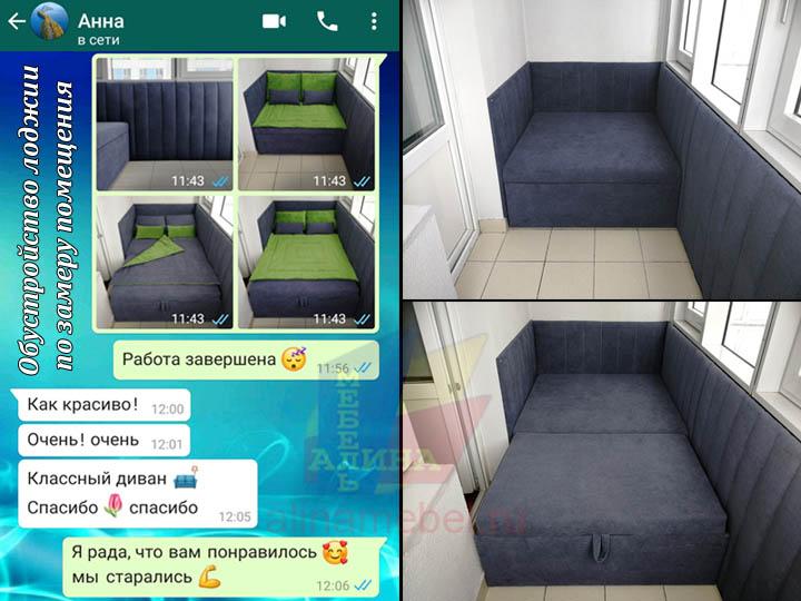 Изготовление дивана по замеру лоджии