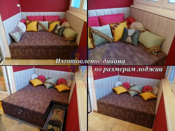 Изготовление дивана по размерам лоджии