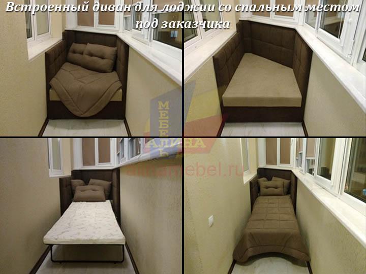 Изготовление нестандартных диванов для лоджии