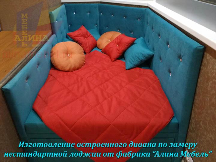 Изготовление встроенного дивана на лоджию под заказ