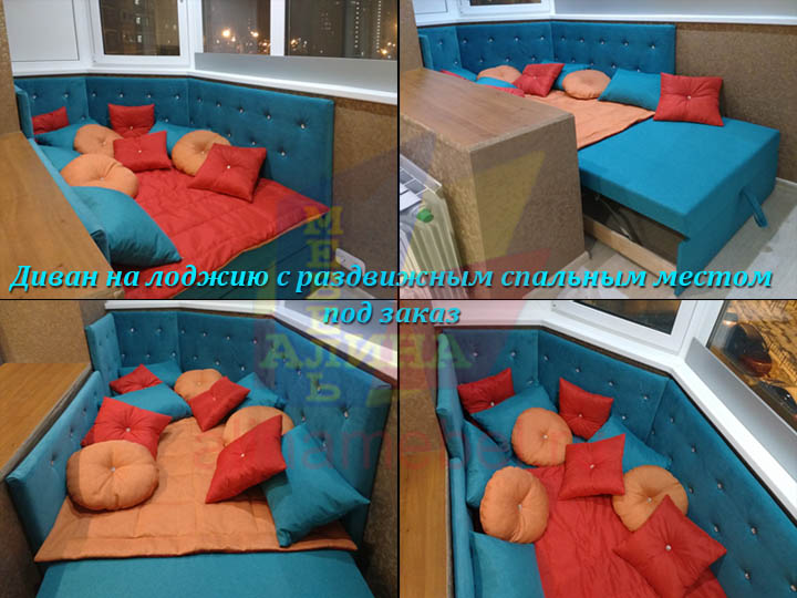 Диваны для лоджий со спальным местом