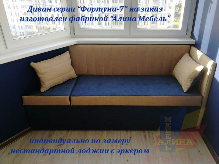 Нестандартные диваны для лоджии на заказ