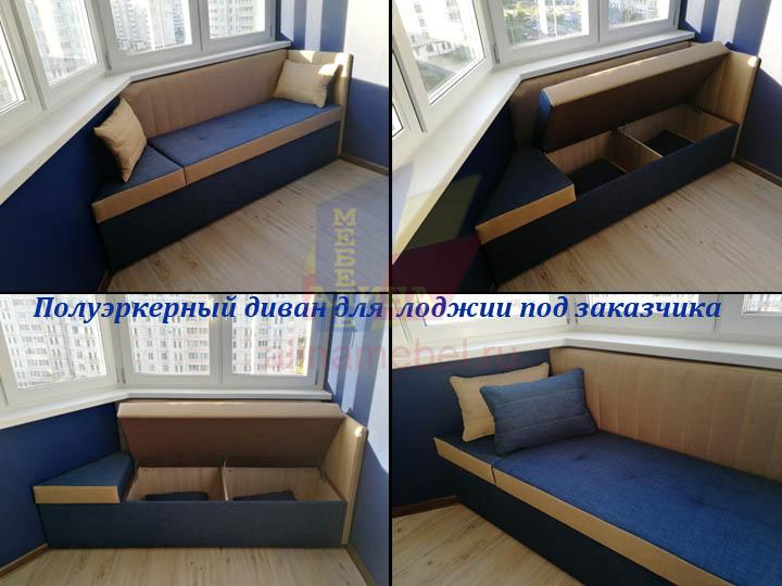 Изготовление дивана для лоджии на заказ