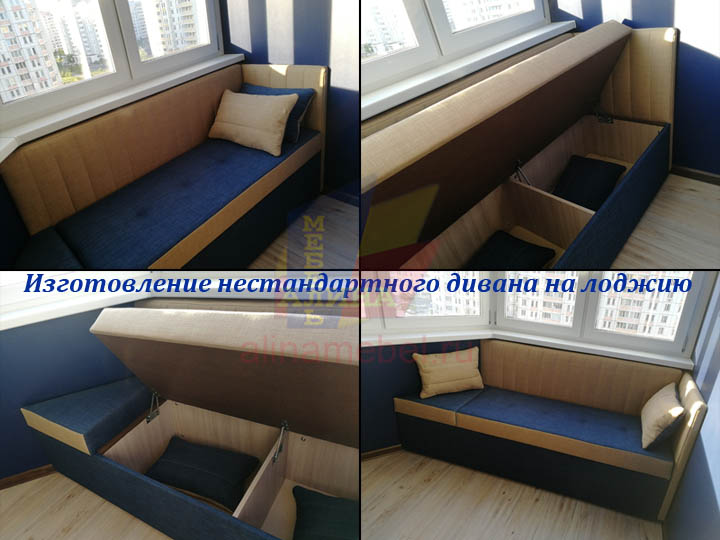Эркерный диван на лоджию от фабрики Алина Мебель