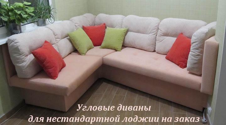 Нестандартный угловой диван для лоджии на заказ