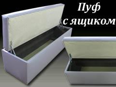 Пуфы с ящиком