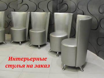 Интерьерные стулья на заказ