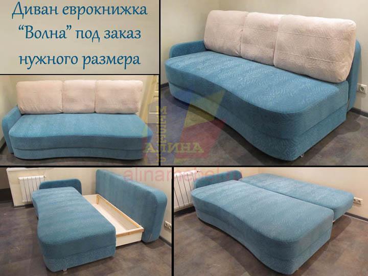 Нестандартный диван еврокнижка на заказ