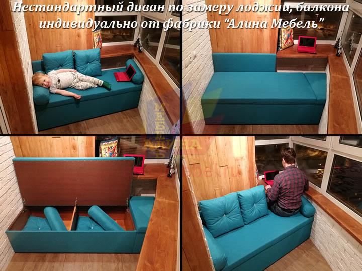 Производство диванов для балкона на заказ