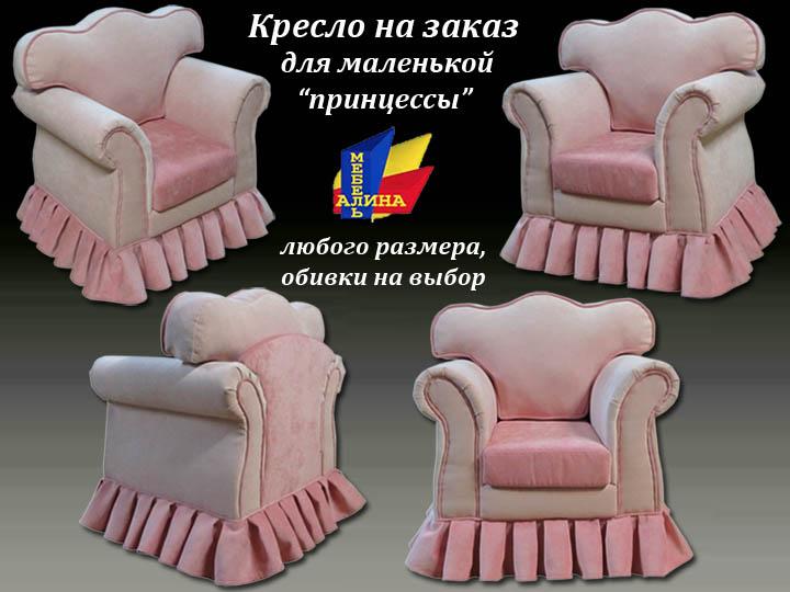 Детские кресла индивидуальное изготовление