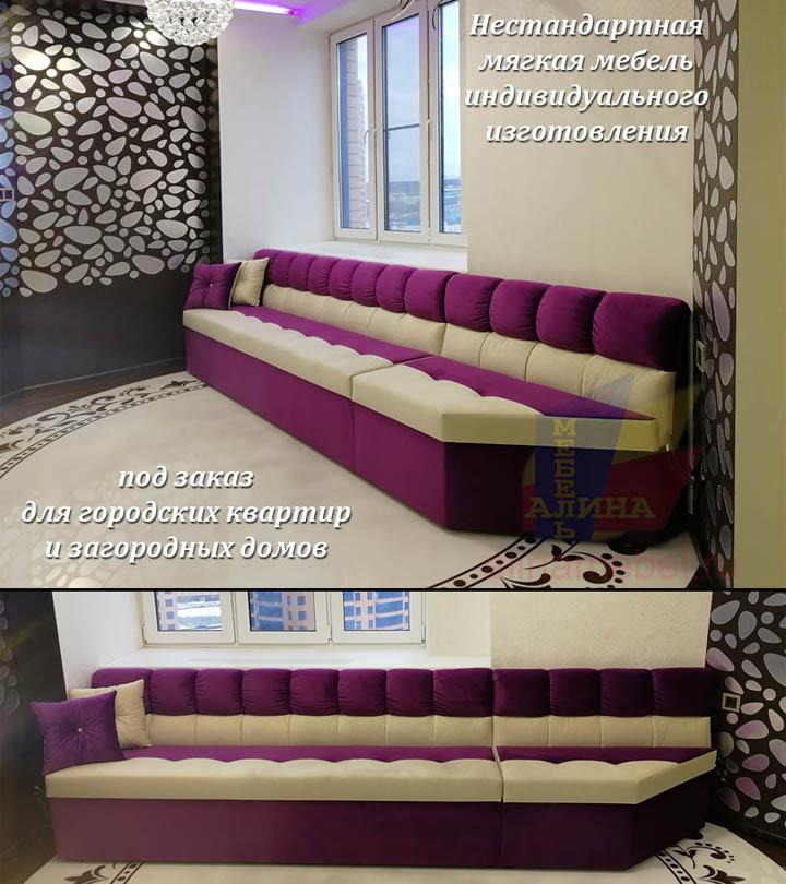 Изготовление нестандартного дивана на заказ