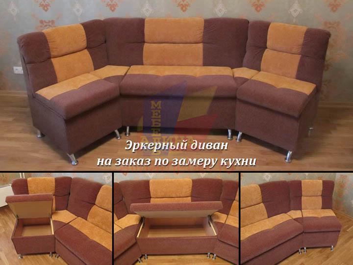 Эркерные диваны под заказ