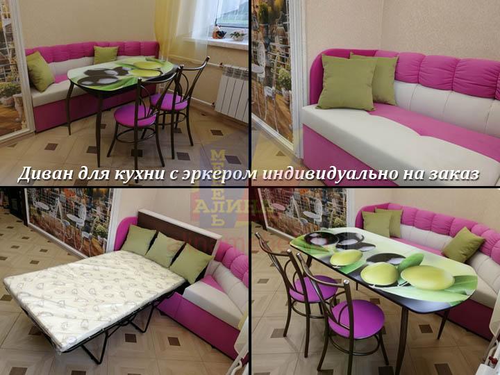 Эркерные диваны для кухни со спальным местом на заказ