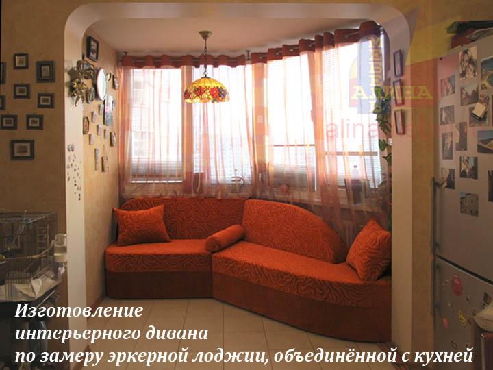 Интерьерный диван для эркерной лоджии
