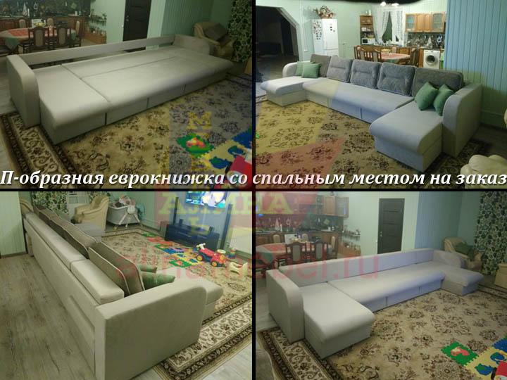 Изготовление П-образных диванов в гостиную