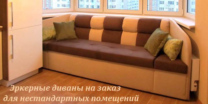 Эркерные диваны для нестандартной кухни