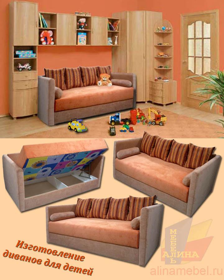 Изготовление дивана для детской комнаты на заказ