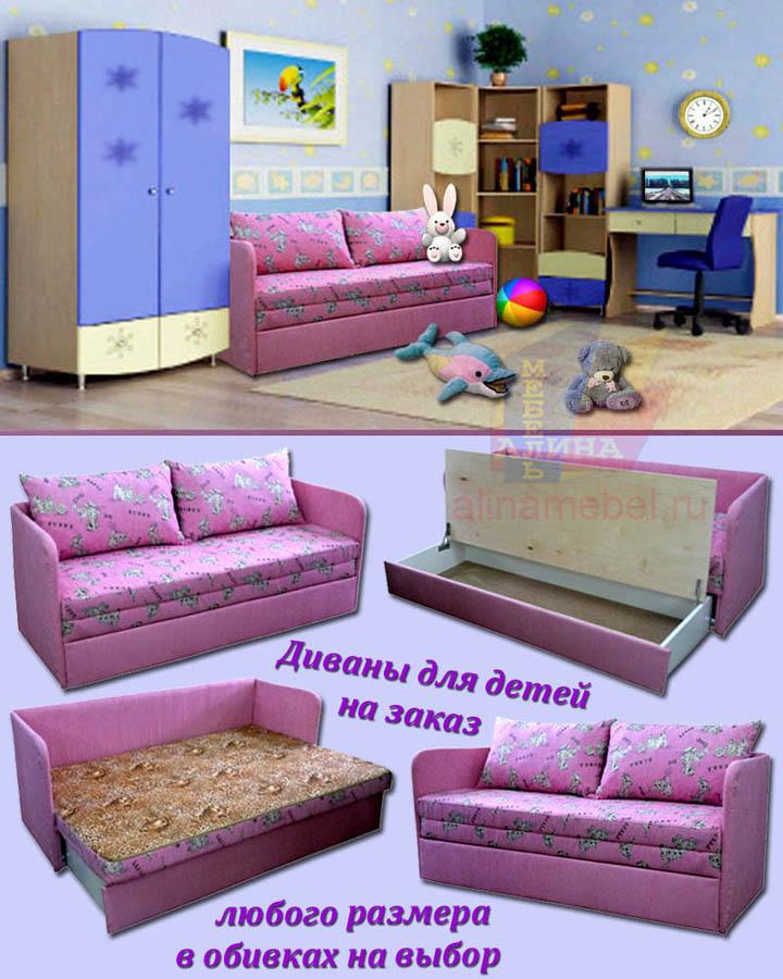 Диван для детской комнаты на заказ