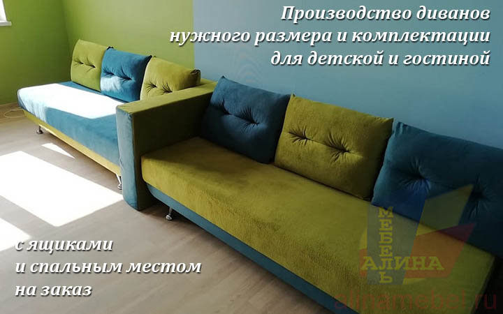 Диваны фабрики Алина Мебель