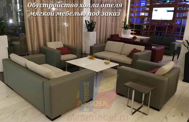 Мягкая мебель для холла отеля на заказ