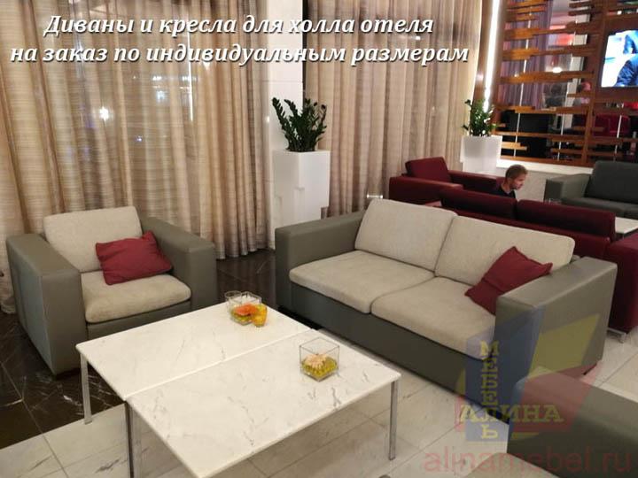 Диваны и кресла для холла отеля на заказ