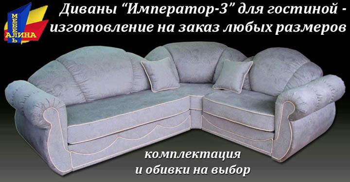 Изготовление диванов для гостиной на заказ