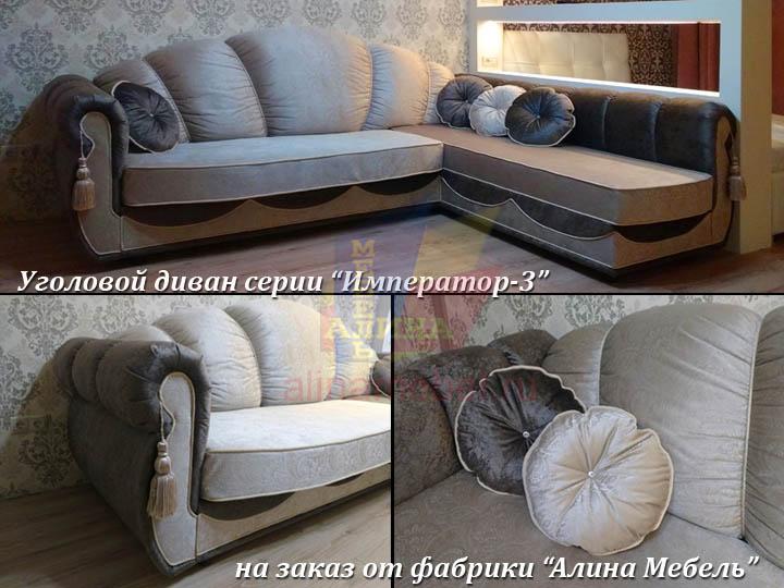 Угловые диваны с оттоманкой для гостиной на заказ