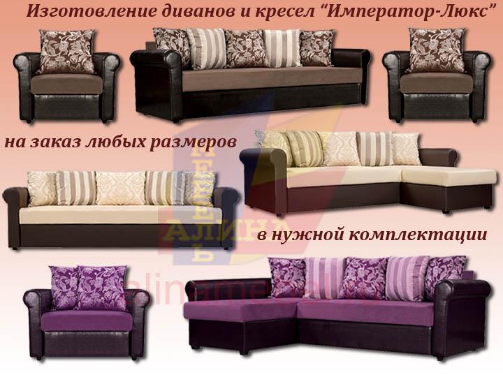 Диваны и кресла для гостиной на заказ