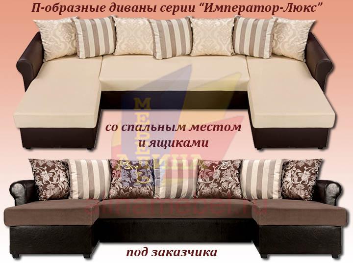 П-образные диваны для гостиной на заказ