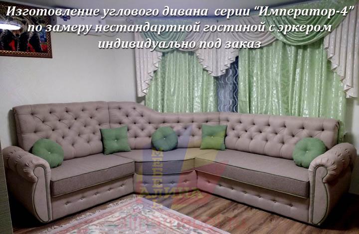 Изготовление дивана для гостиной с эркером