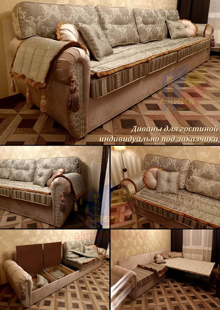 Нестандартные диваны для гостиной на заказ