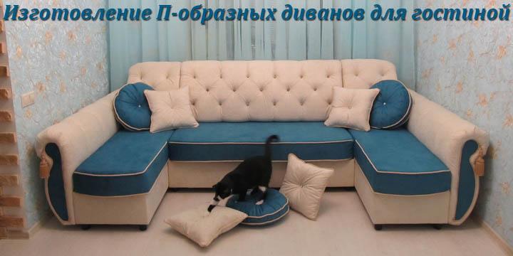 Диваны для гостиной от фабрики Алина Мебель