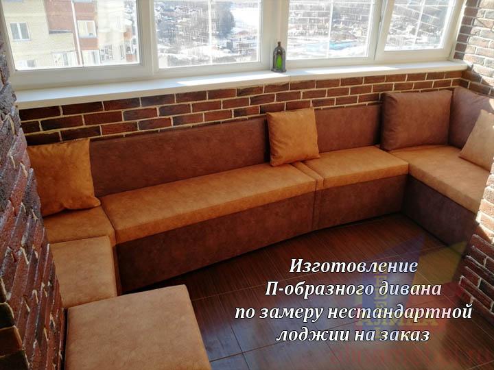 П-образный диван для лоджии на заказ