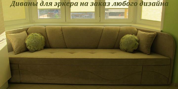 Эркерные диваны на заказ любого размера