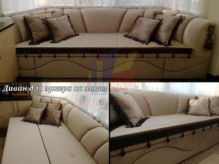 Эркерный диван в классическом стиле под заказ