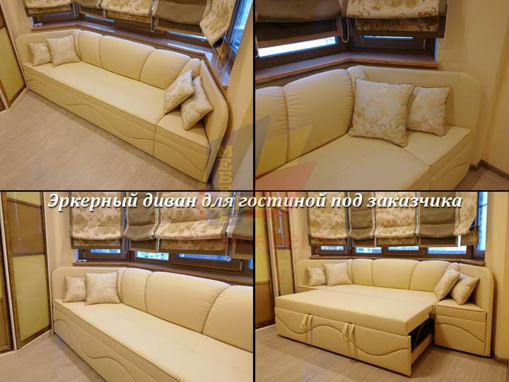 Изготовление эркерного дивана для гостиной на заказ